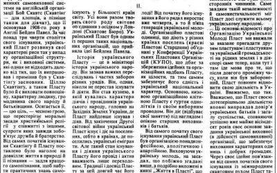 Пл. сен. Мирослав Лабунька: До питання віднови Пласту в Україні