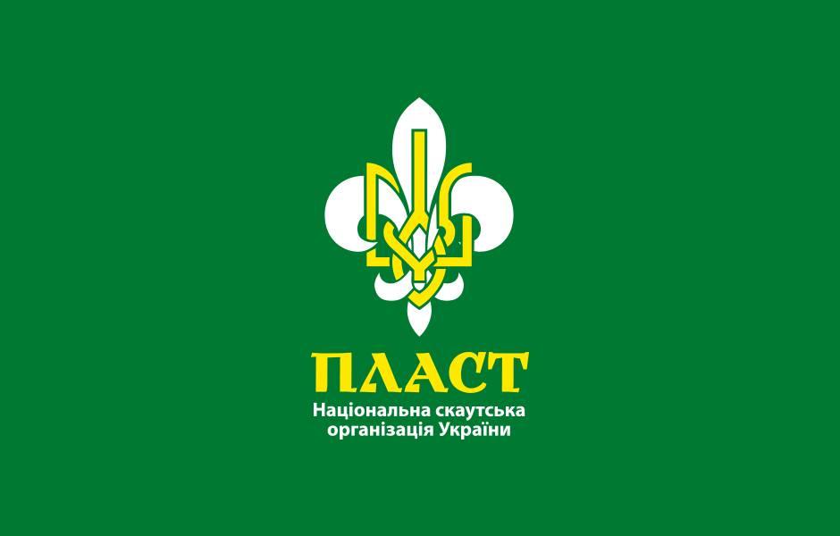 """КПР зробила заяву щодо Закону """"Про державне визнання і підтримку Пласту"""""""