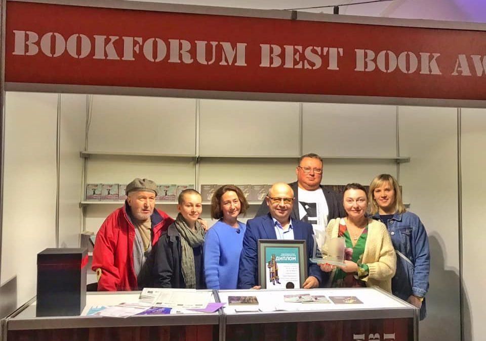 Пл.сен. Богдан Мисюга, ЦМ – переможець конкурсу «BookForum Best Book Award-2019»