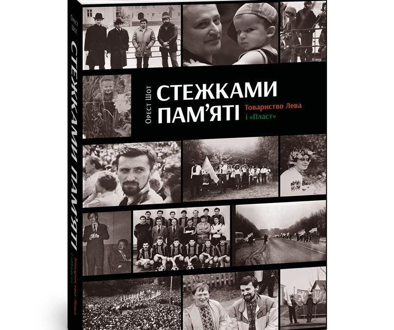 Збруч: До 30-ліття «Пласту» у Львові видали подарункову книгу-альбом