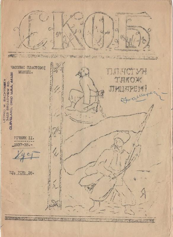 """Обкладинка пластового часопис """"СКОБ"""", Хуст, з архіву Пластового музею в Клівленді"""