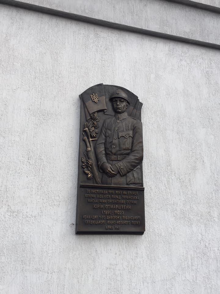 У Боярці відкрили меморіальний барельєф на честь Івана Чмоли в м. Боярка