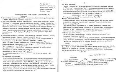 Курінь УПЮ ч. 39 ім. Дмитра Донцова – перший юнацький курінь у Києві