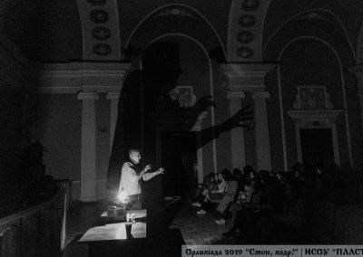 25-та Орликіада 2019 у Харкові