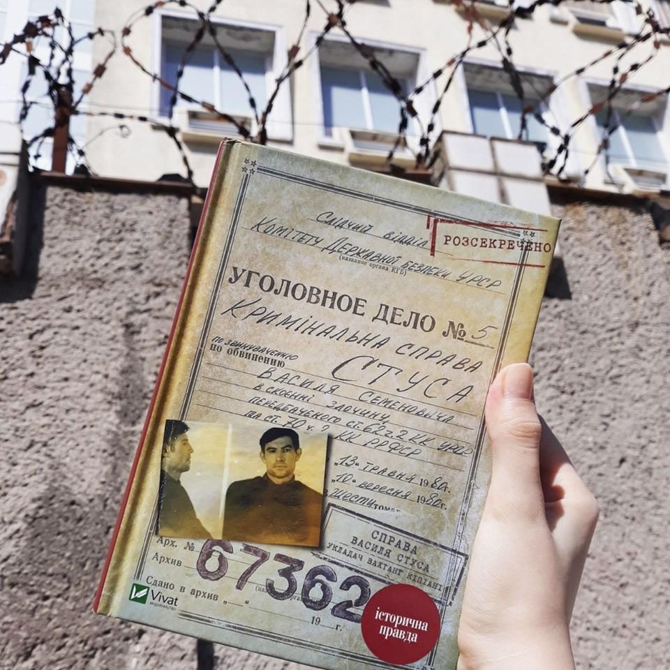 """Презентація книги """"Справа Василя Стуса"""" у Відні"""