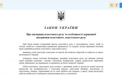 Президент підписав законопроект про Пласт