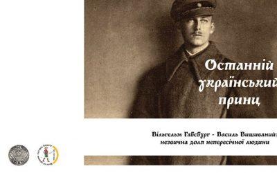 Останній український принц. Вільгельм Габсбург