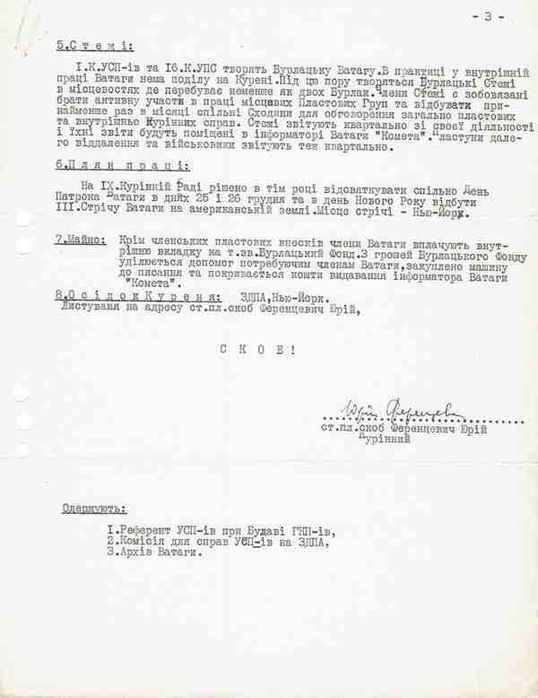 Звіт з діяльності Ватаги Бурлаків від 1 січня до 30 червня 1951 р.