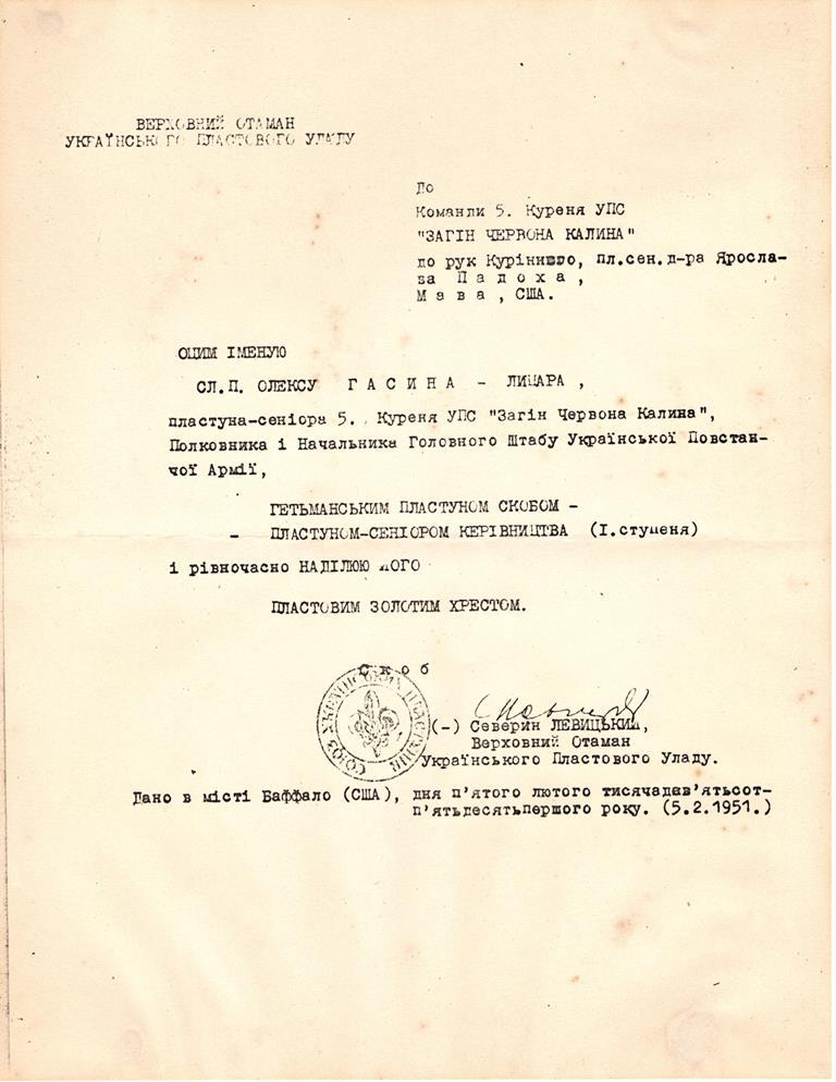 Олекса Гасин: документ про іменування гетьманським пластуном-скобом