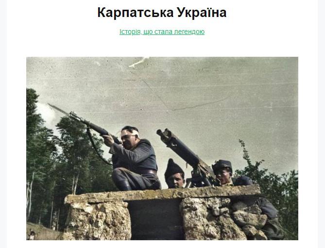 Карпатська Україна: матеріали для виховників