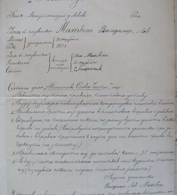 """Гурток """"Круки"""": текст першої пластової присяги, 1912"""