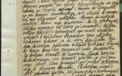 До джерел українського скаутингу: Забутий рукопис Петра Франка