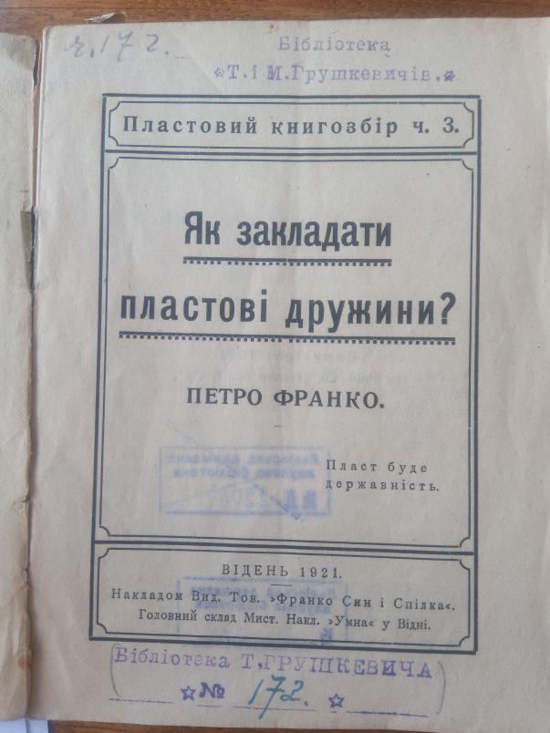 """Титульна сторінка брошури Петра Франка """"Як закладати пластові дружини?"""" (Відень, 1921)"""