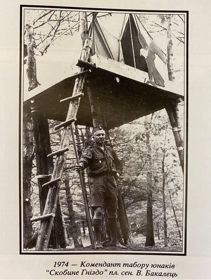 """Табір табір УПЮ-ів """"Скобине Гніздо"""" на оселі """"Вовча тропа"""", 1974"""