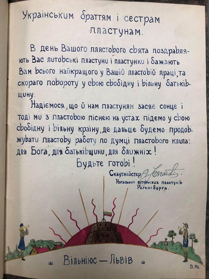 Матеріали пл.сен. Юрія Яримовича, Український Національний Музей, Чикаго, США