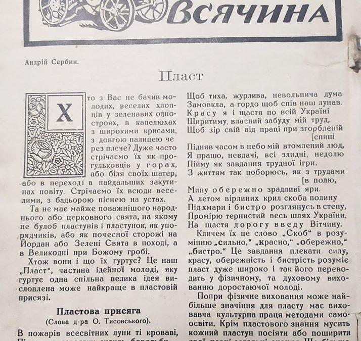 """Про пласт у газеті """"Сільський господар"""", 1930"""