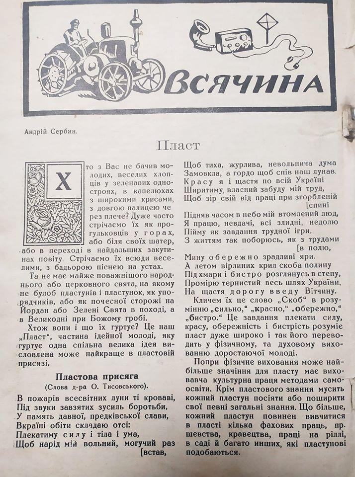 Сільський господар, 1930