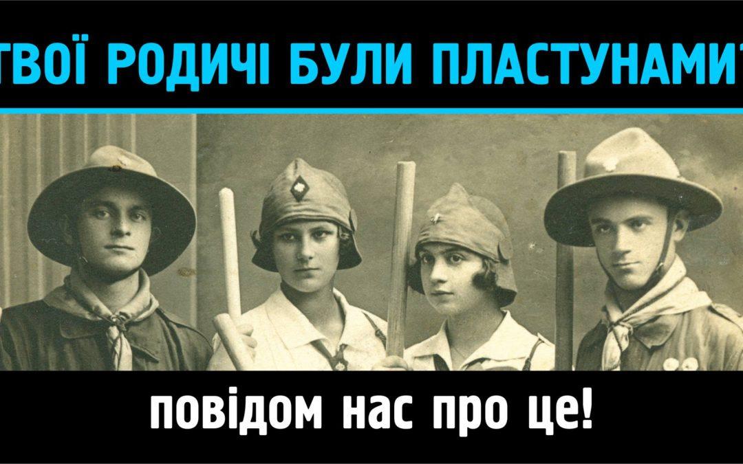 Тарас Зень: збираємо інформацію про міжвоєнних пластунів Станиславівщини