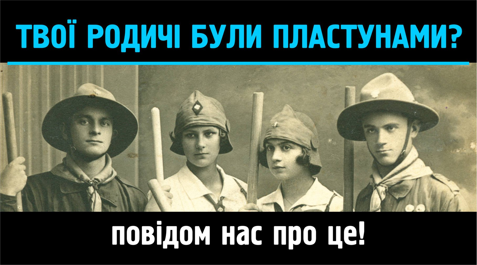 Пласт Івано-Франківськ