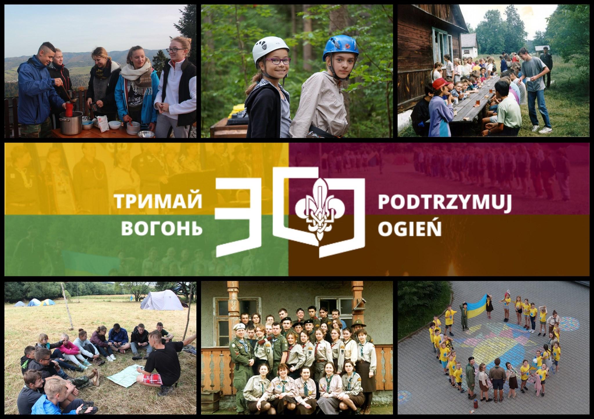 30 років Пласту в Польщі