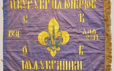 Один з найстаріших пластових прапорів