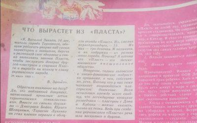 """Про Пласт в журналі """"Однокласник"""", 1991"""