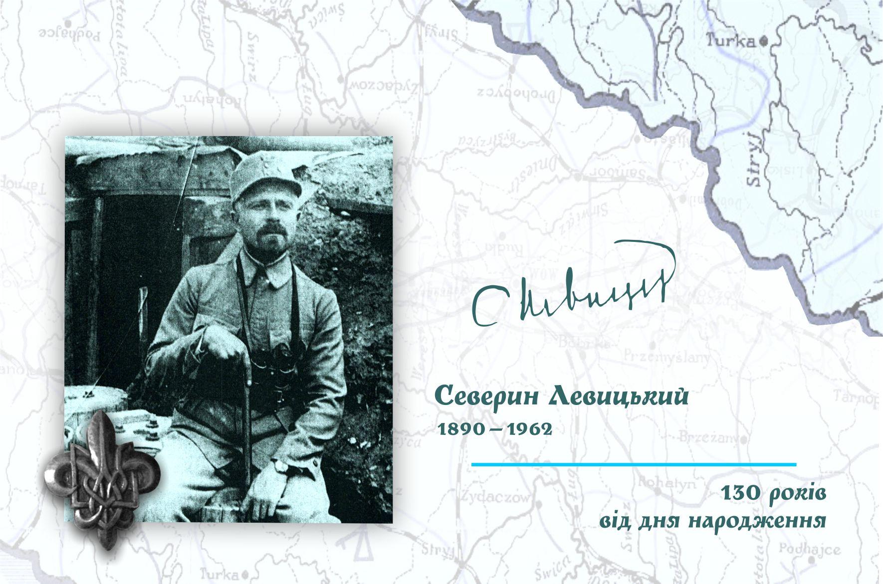 """Листівка """"130 років від дня народження Северина Левицького"""" Б"""
