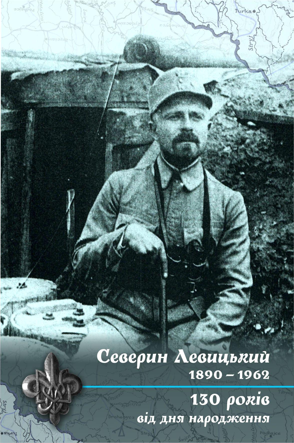"""Листівка """"130 років від дня народження Северина Левицького"""" А"""