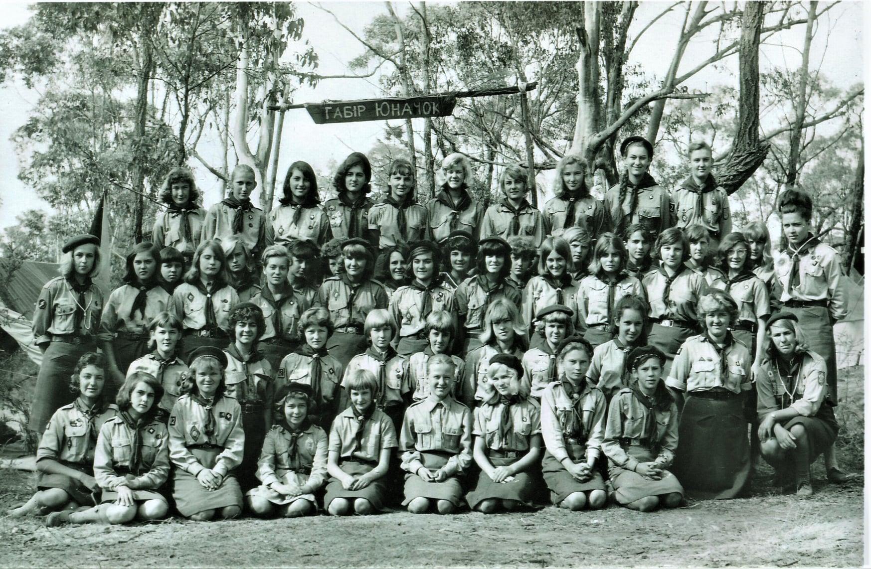 1964-1965- юначки в Сіднею