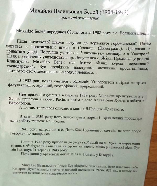 Довідка про Михайла Белея в експозиції шкільного музею ЗОШ №1, Великий Бичків