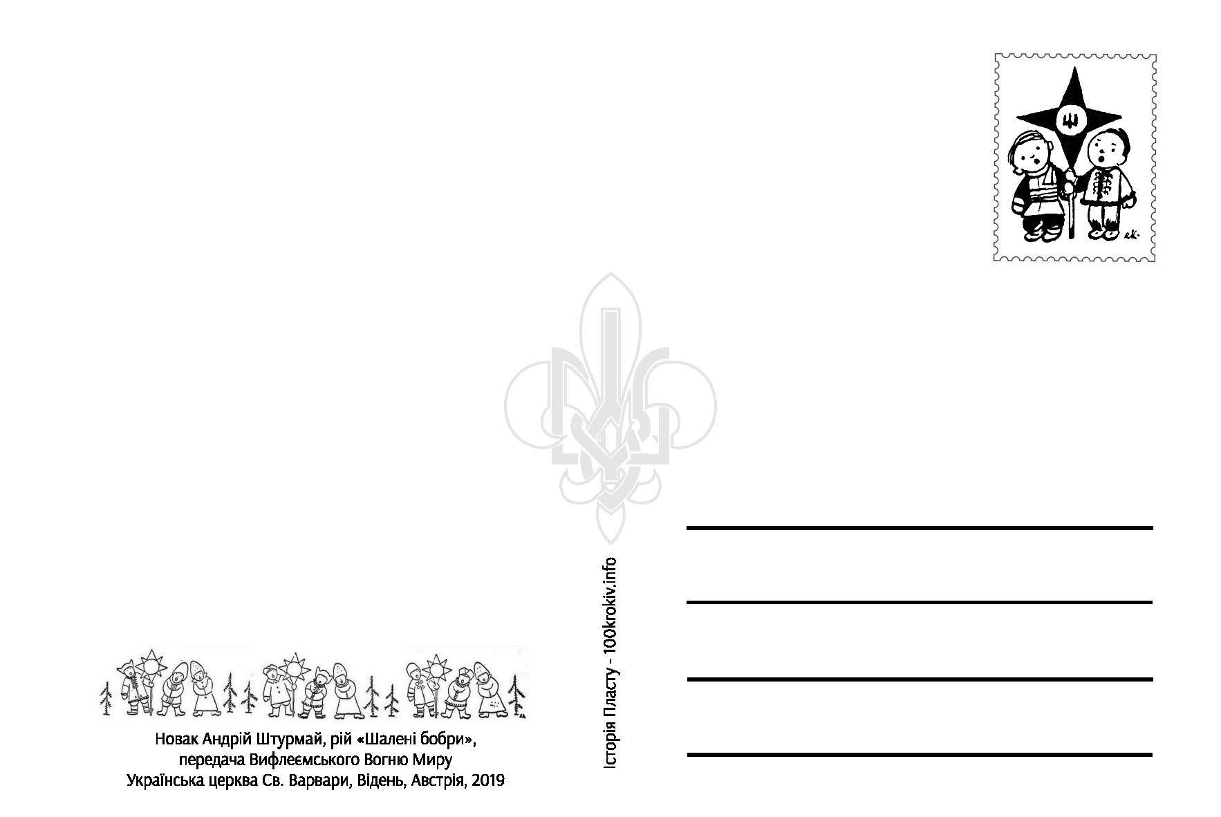 Різдвяна листівка з нагоди 5-ліття Пласту в Австрії