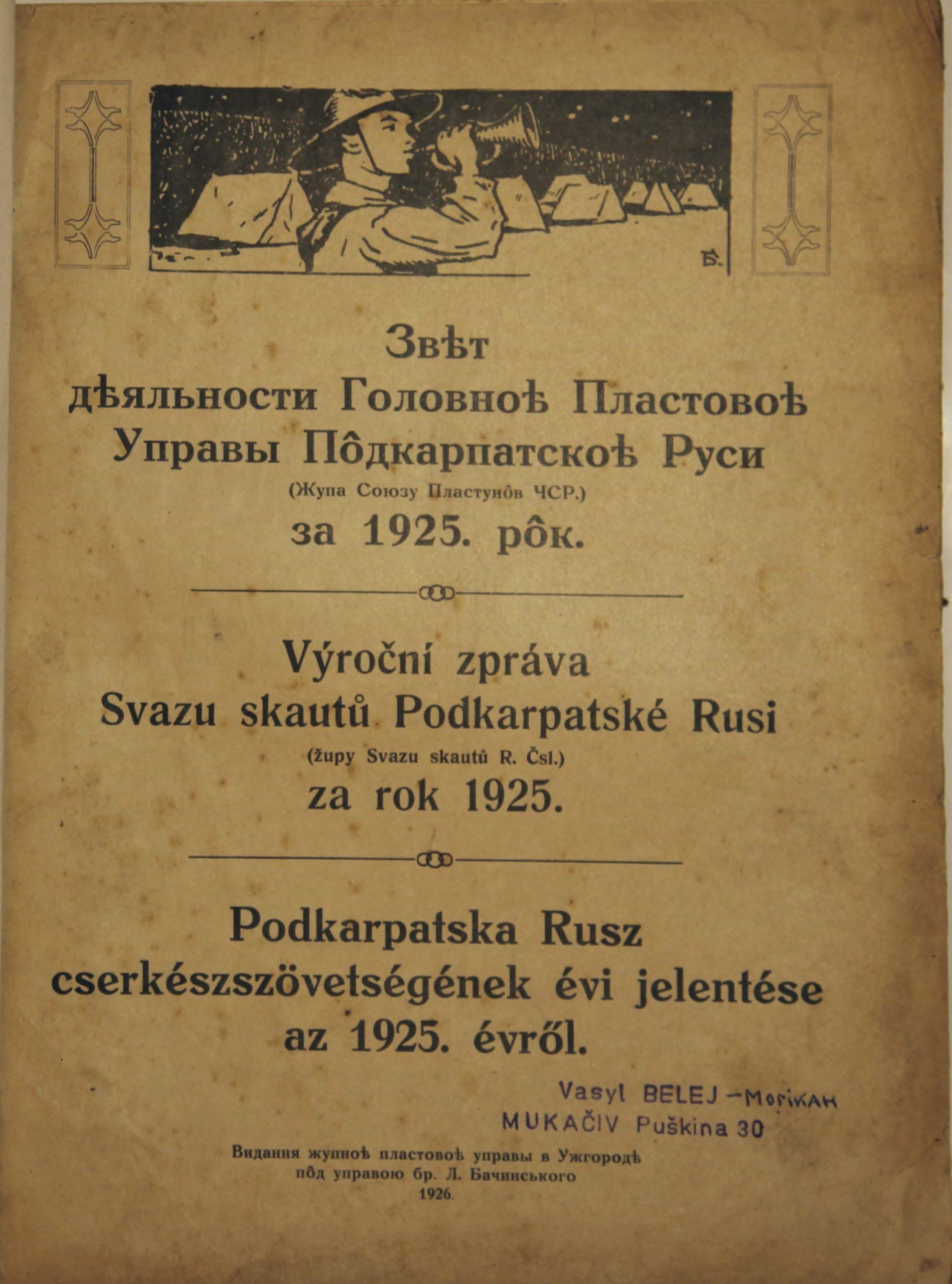 Звіт діяльності Головної Пластової Управи Підкарпатської Русі за 1925 рік