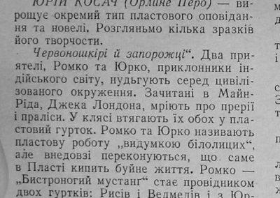 Переказ пластової новели Червоношкірі й Запорожці Юрія Косача