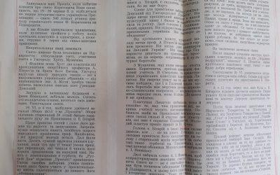 540-літній ювілей приходу кн. Корятовича на Підкарпаття
