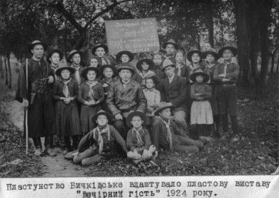 """Вистава бичківських пластунів """"Вечірній гість"""", 1924"""