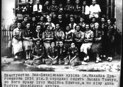 Пластуни Великого Бичкова, курінь ім. Михайла Драгоманова, 1936 р. Посередині сидить Василь Ткачук, по його праву руку - Марійка Шпиток, а по ліву - Анна Бойчук, провідниця куреня