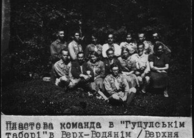 """Пластова команда в """"Гуцульськім таборі"""", Верхнє Водяне, липень 1934"""