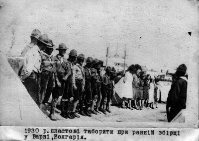 Пластовий табір у Варні, рання збірка, Болгарія, 1930
