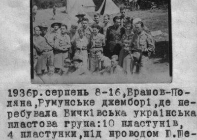Румунське джемборі в Брашов-Поляні, 8-16 серпня 1936. Учасникми були бичківські пластуни: 10 юнаків і 4 юначки під проводом Ю. Шерегія-Грома, який подарував це фото бр. Могіканові (Василь Белей)