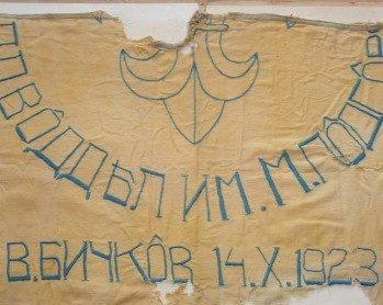 Прапор куреня ім. Марійки підгірянки, Великий Бичків