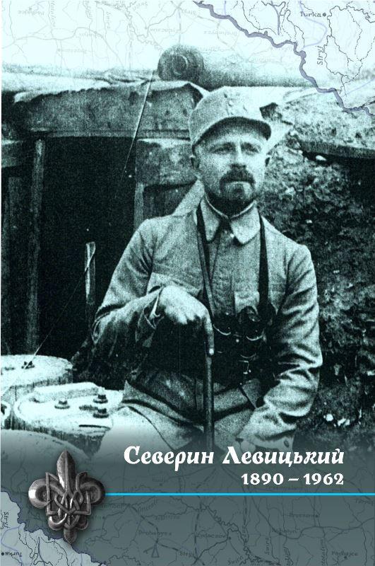 Северин Левицький