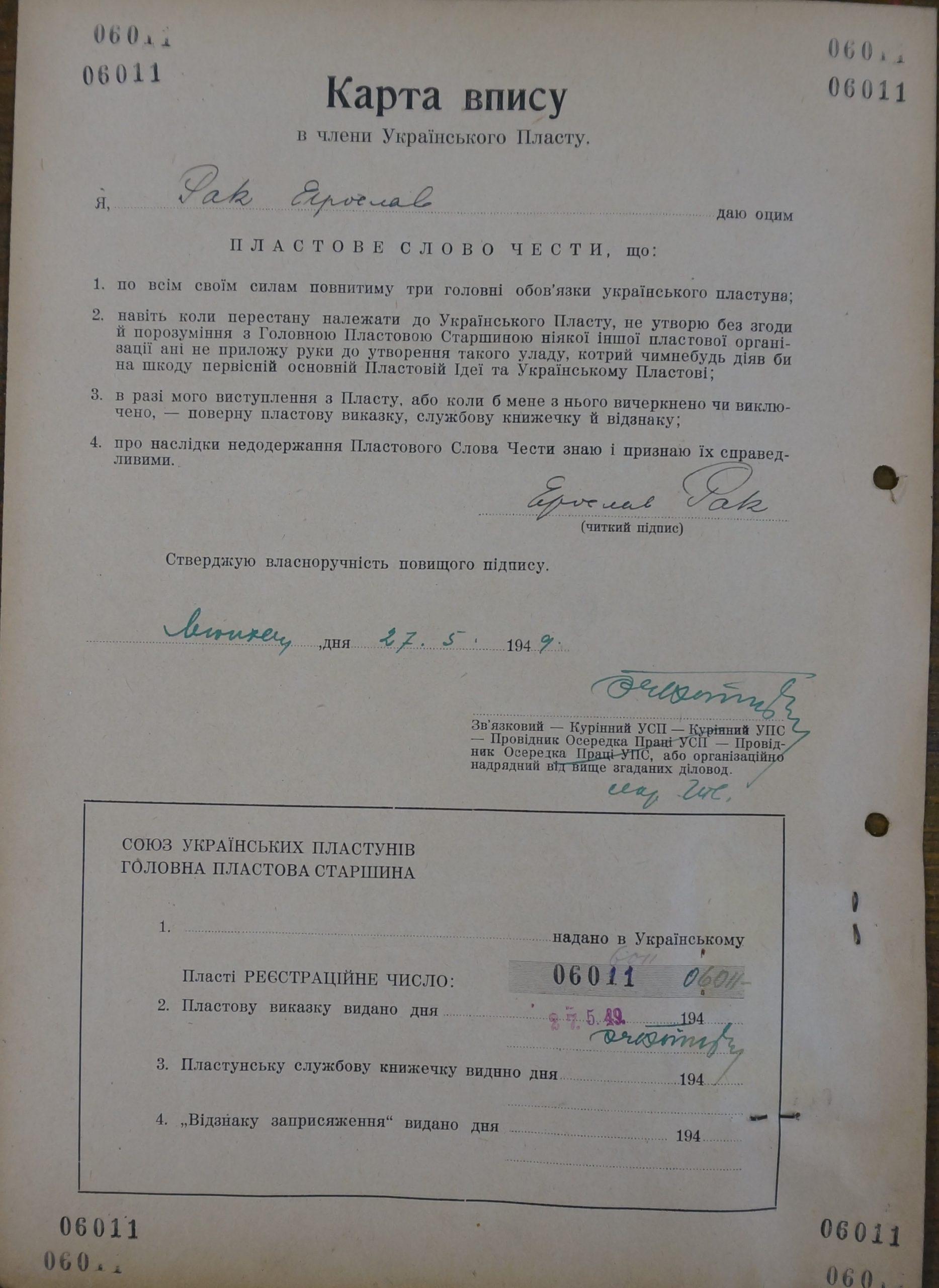 Особова справа Ярослава Рака, Німеччина, 1949. Зберігається у пластовому музеї, США