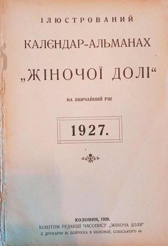 """Ілюстрований калєндар-альманах """"Жіночої долі"""", Коломия, 1926"""