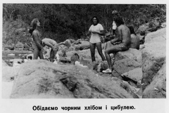 """Водно-мандрівний табір """"Визволення"""" в Австралії, 1975"""