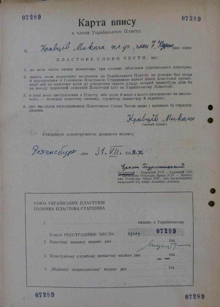Микола Кравців: Особовий листок № 07289